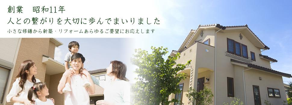 株式会社 増田工務店